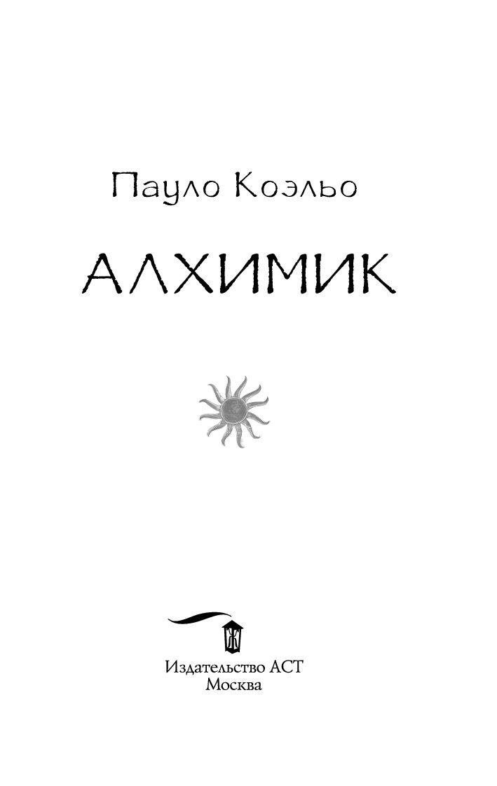 АЛХИМИК ПАУЛО КОЭЛЬО TXT СКАЧАТЬ БЕСПЛАТНО