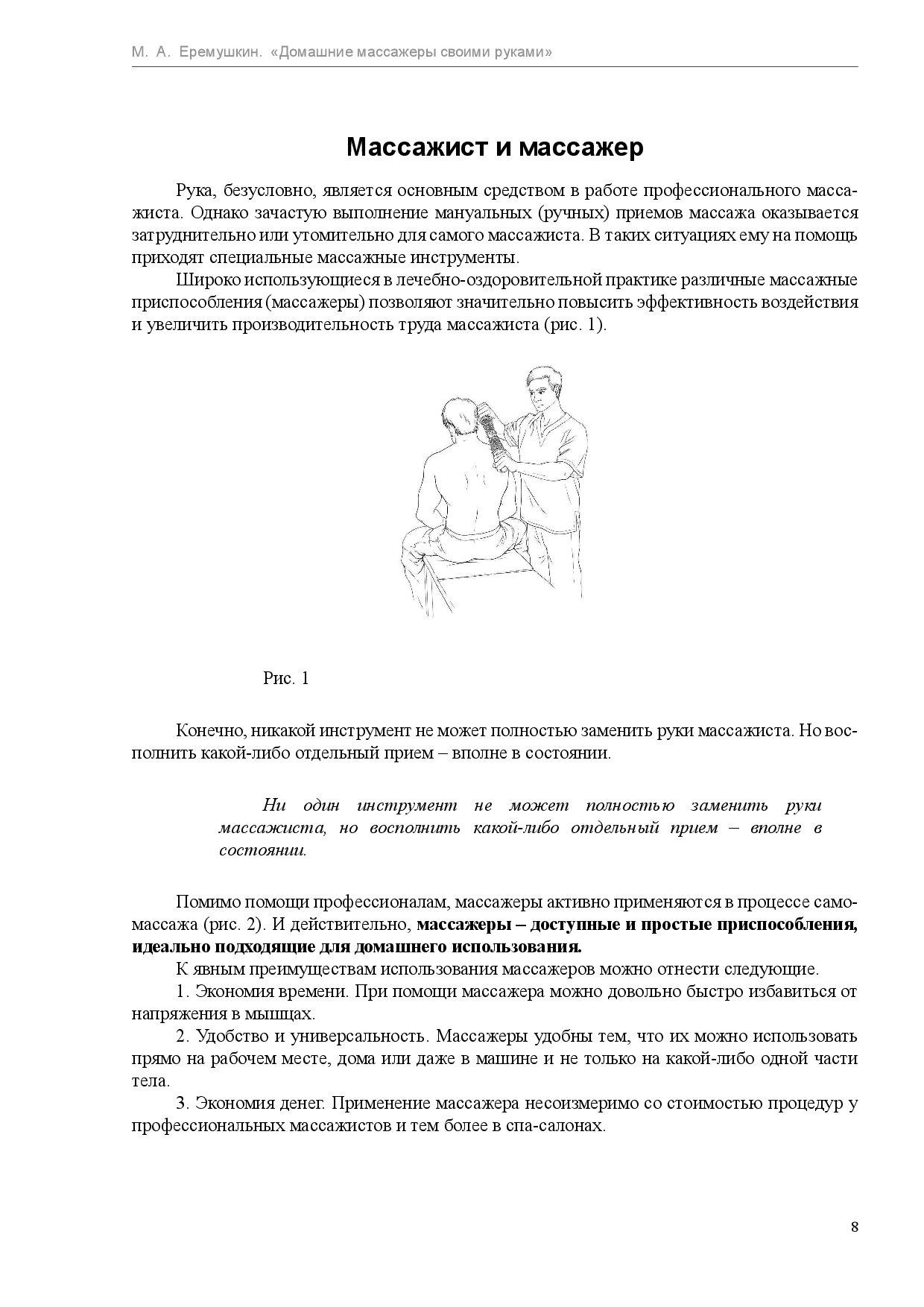 Домашние массажеры своими руками михаил анатольевич еремушкин 42