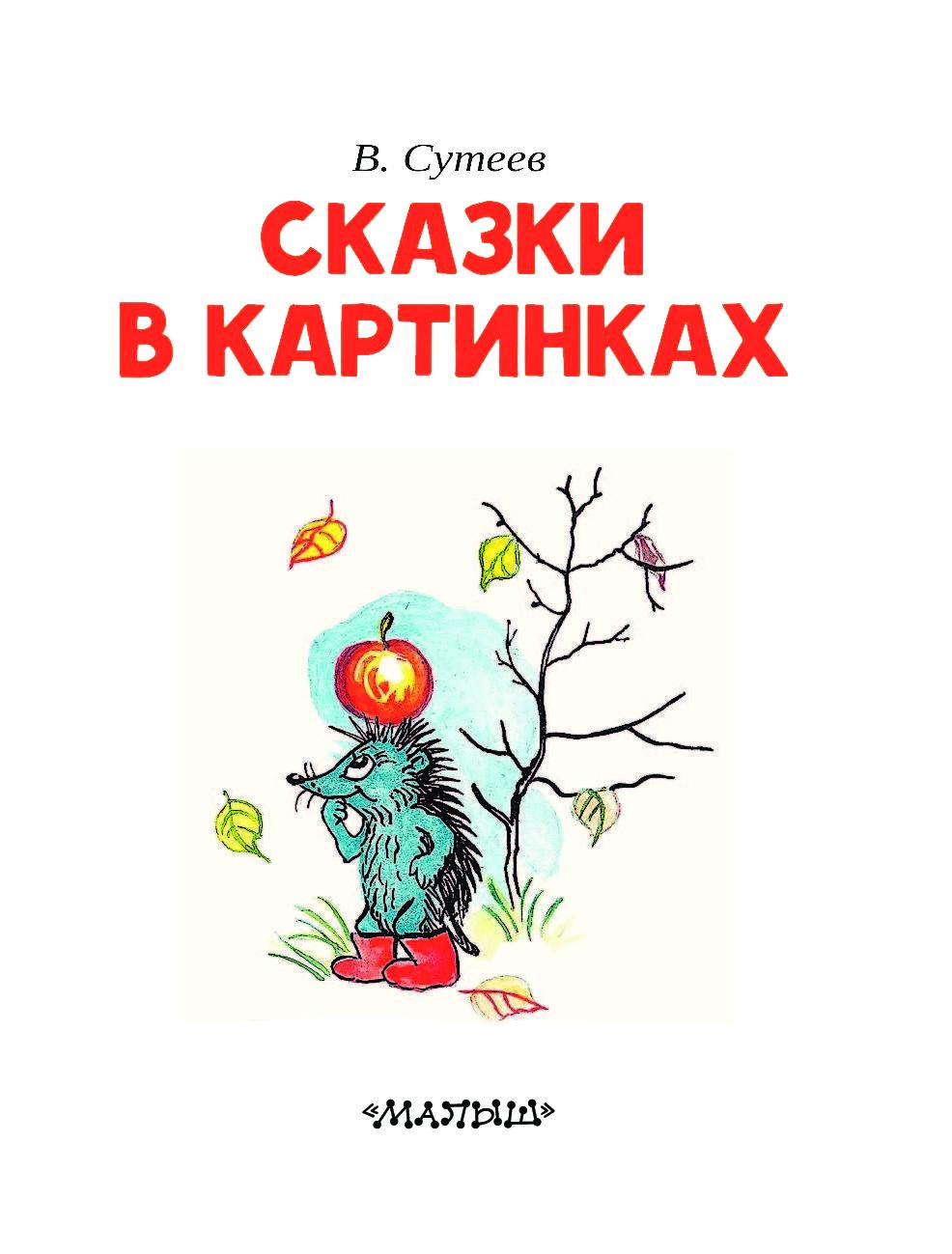 Сказки в картинках сутеев владимир григорьевич