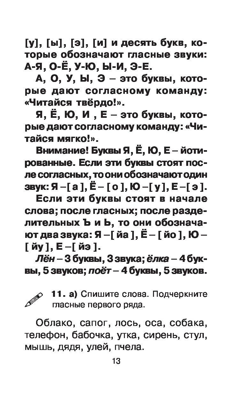 русскому 1-2 узорова языку классы решебник ответы пособие по