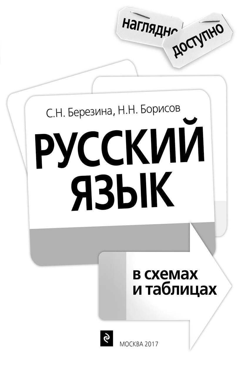 БЕРЕЗИНА БОРИСОВ РУССКИЙ ЯЗЫК В СХЕМАХ И ТАБЛИЦАХ СКАЧАТЬ БЕСПЛАТНО