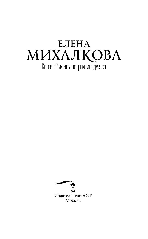 ЕЛЕНА МИХАЛКОВА КОТОВ ОБИЖАТЬ НЕ РЕКОМЕНДУЕТСЯ FB2 СКАЧАТЬ БЕСПЛАТНО