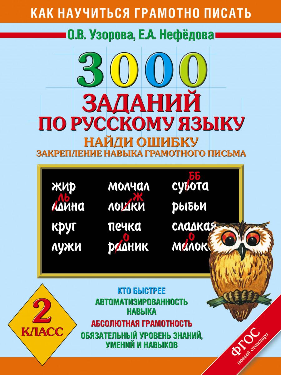 3000 ЗАДАНИЙ ПО РУССКОМУ ЯЗЫКУ 3 КЛАСС СКАЧАТЬ БЕСПЛАТНО