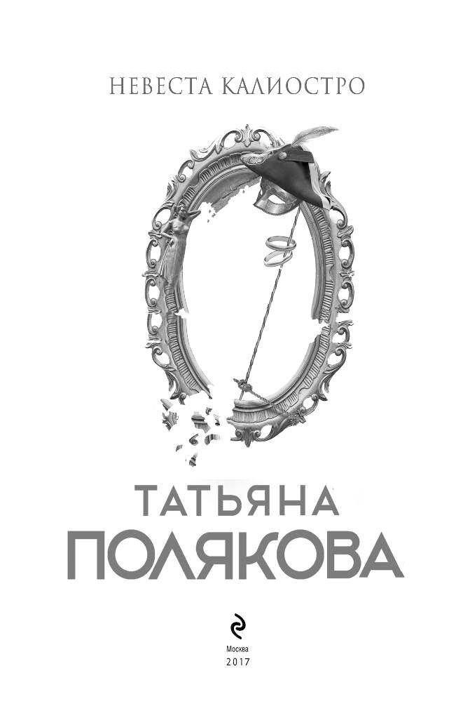 НЕВЕСТА КАЛИОСТРО СКАЧАТЬ БЕСПЛАТНО