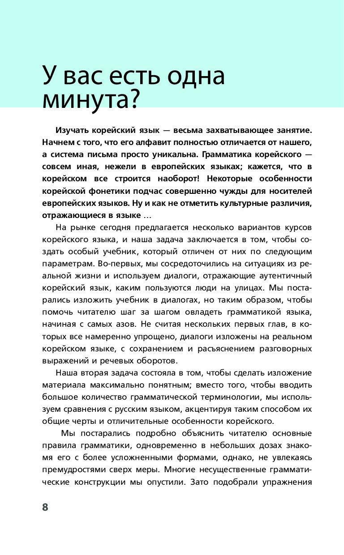 МАРК ВИНСЕНТ ЧЕХУН ЁН КОРЕЙСКИЙ ЯЗЫК СКАЧАТЬ БЕСПЛАТНО