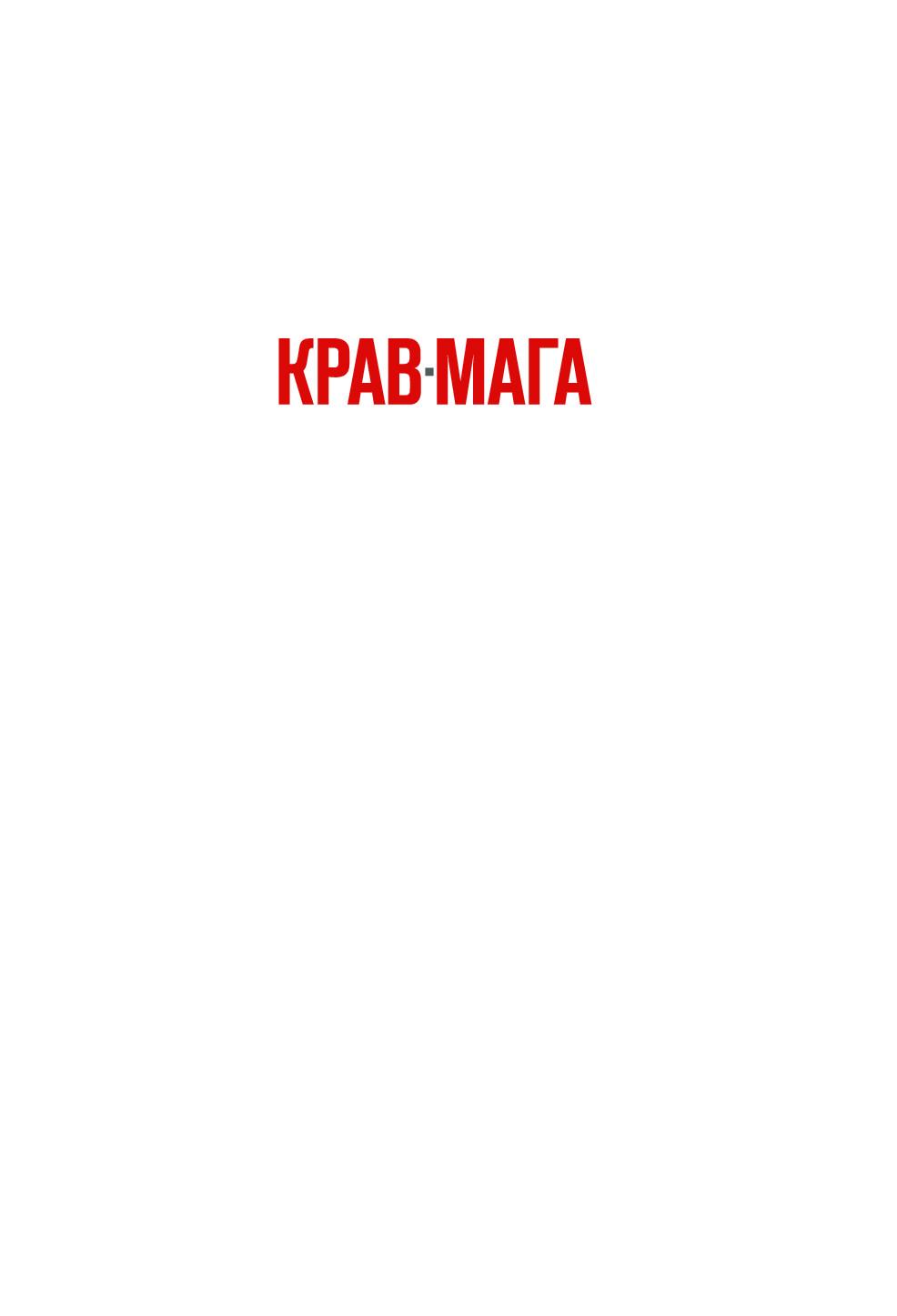 КРАВ-МАГА КНИГА СКАЧАТЬ БЕСПЛАТНО