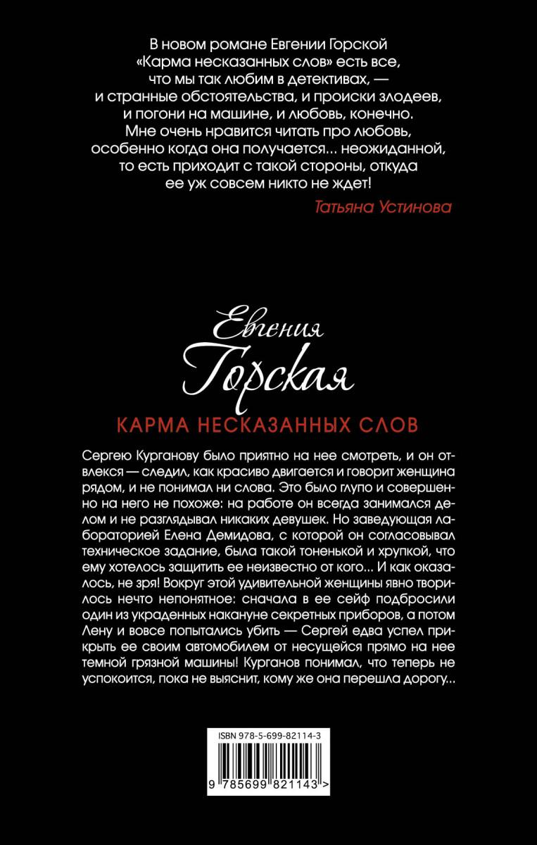 ЕВГЕНИЯ ГОРСКАЯ КАРМА НЕСКАЗАННЫХ СЛОВ СКАЧАТЬ БЕСПЛАТНО