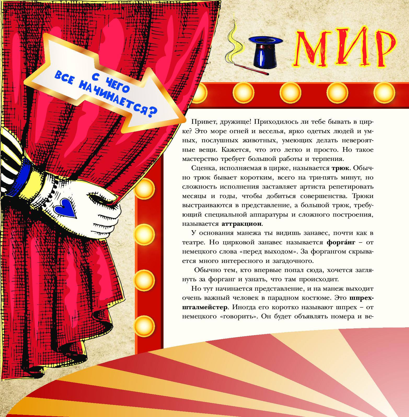 В цирке книга с картинками