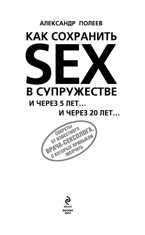 АЛЕКСАНДР ПОЛЕЕВ КНИГИ СКАЧАТЬ БЕСПЛАТНО