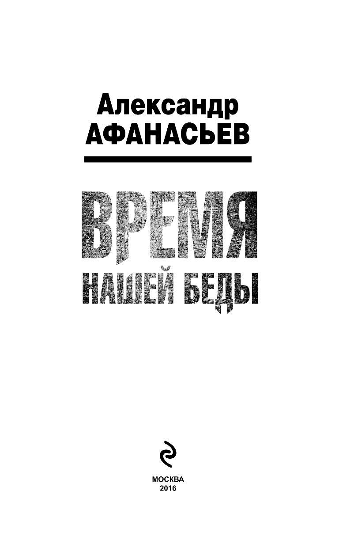АЛЕКСАНДР АФАНАСЬЕВ ВРЕМЯ НАШЕЙ БЕДЫ FB2 СКАЧАТЬ БЕСПЛАТНО