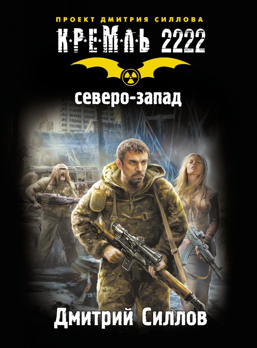 СИЛЛОВ КРЕМЛЬ 2222 СКАЧАТЬ БЕСПЛАТНО