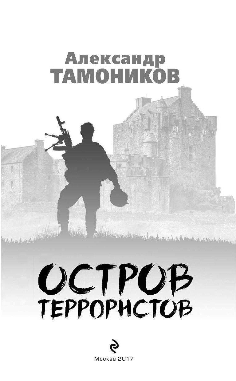 А.ТАМОНИКОВ ОСТРОВ ТЕРРОРИСТОВ СКАЧАТЬ БЕСПЛАТНО