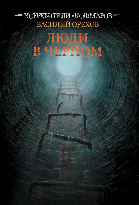 Перечень книг истребмтели кошмаров
