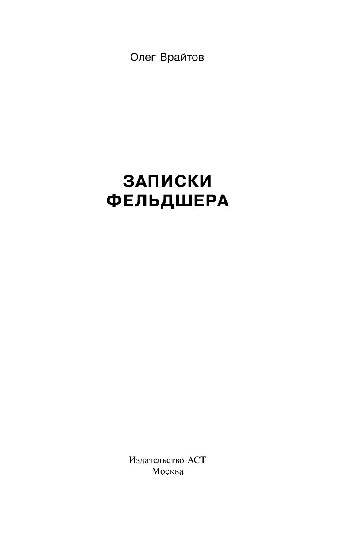 олег врайтов записки фельдшера на андроид