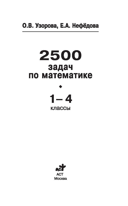 УЗОРОВА НЕФЕДОВА 2500 ЗАДАЧ ПО МАТЕМАТИКЕ 1 4 КЛАССЫ СКАЧАТЬ БЕСПЛАТНО
