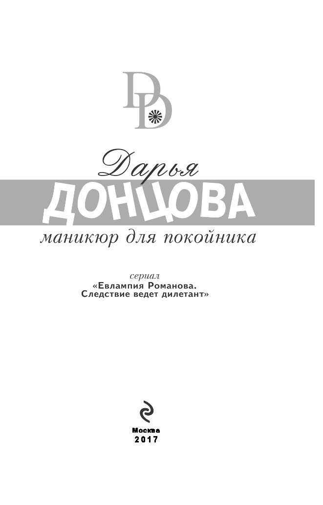 * * * приведённый ознакомительный фрагмент книги маникюр для покойника (дарья донцова, ) предоставлен нашим книжным партнёром — компанией литрес.