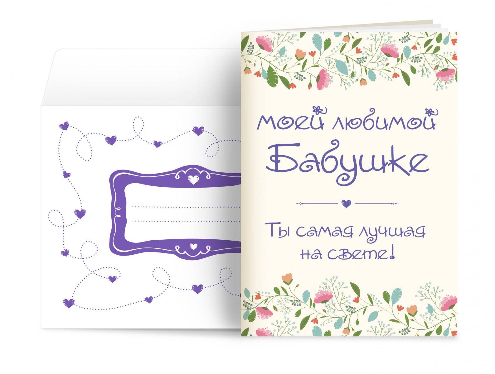 Новый, открытки моя любимая бабушка