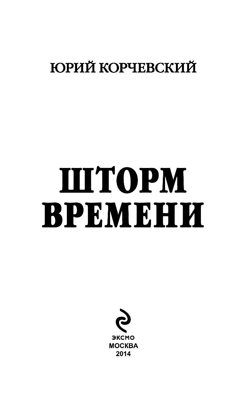 ЮРИЙ КОРЧЕВСКИЙ ШТОРМ ВРЕМЕНИ СКАЧАТЬ БЕСПЛАТНО