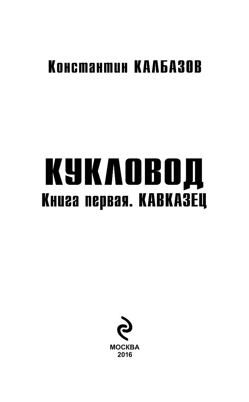 К.Г.КАЛБАЗОВ КУКЛОВОД СКАЧАТЬ БЕСПЛАТНО