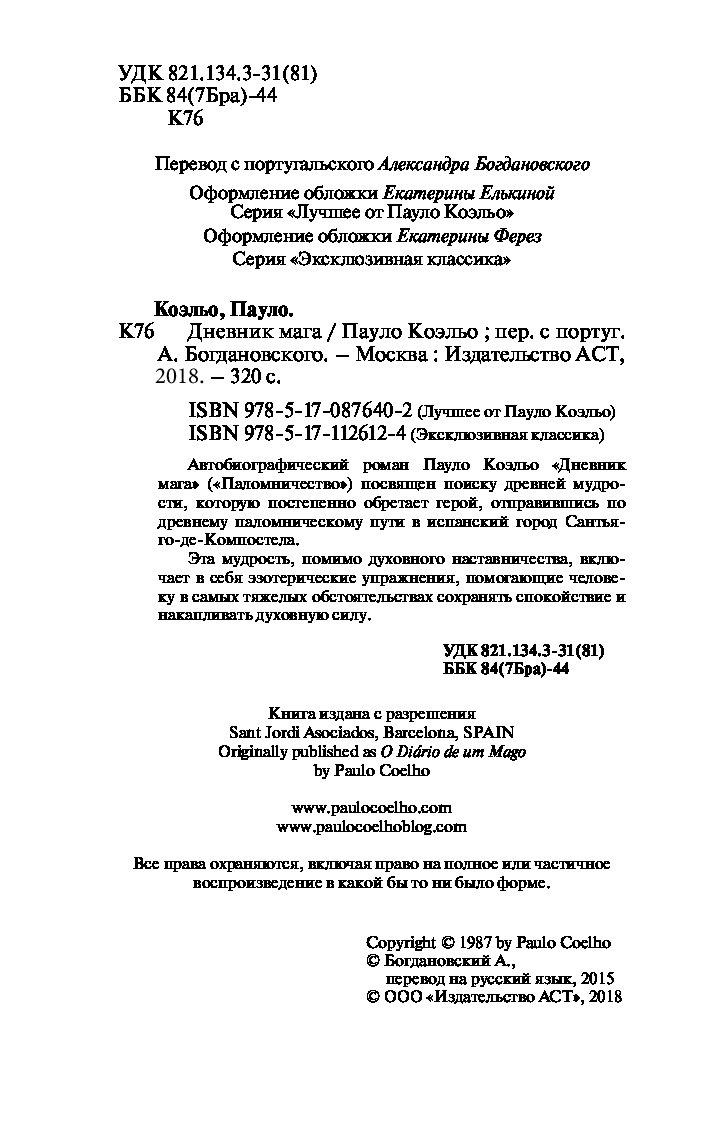 дневник 3 на русском языке