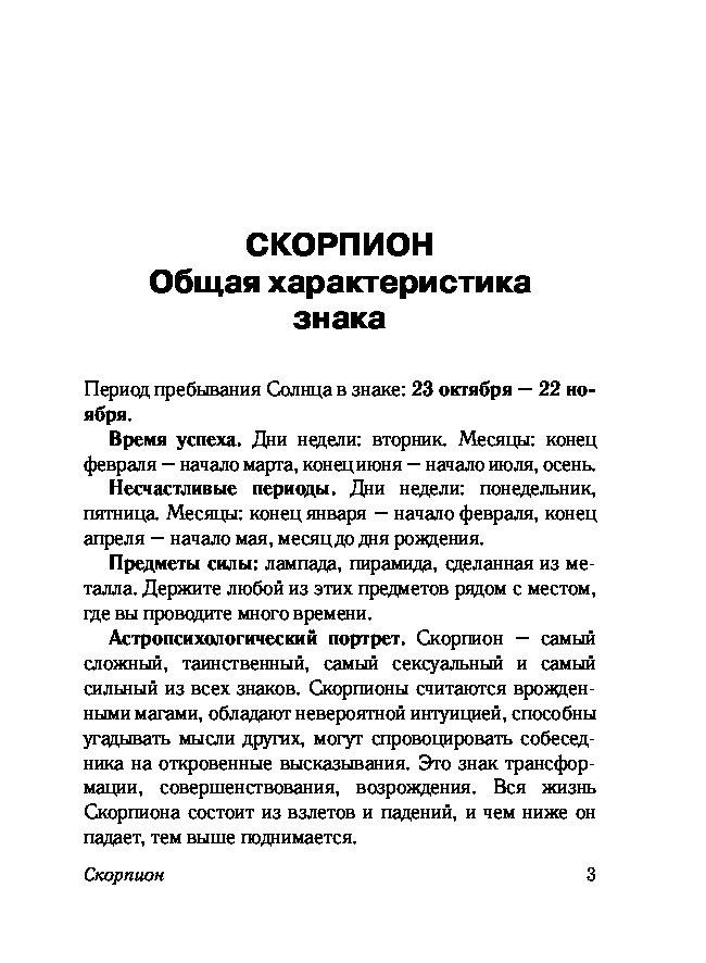 То есть, в период эры водолея россия станет могущественной державой.