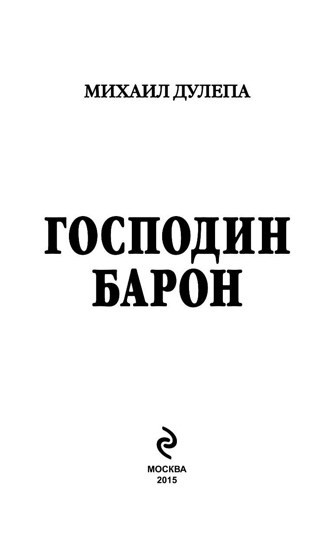 ДУЛЕПА МИХАИЛ ГОСПАДИН БАРОН СКАЧАТЬ БЕСПЛАТНО