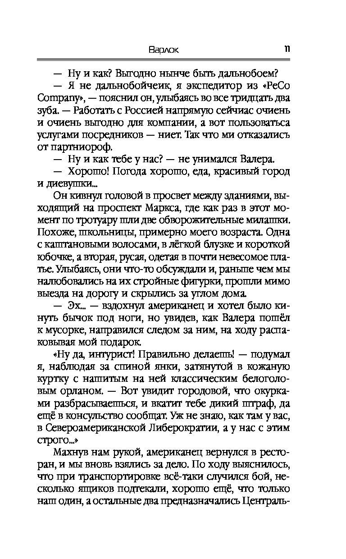 ВАРЛОК ШИРОКОВ АЛЕКСЕЙ ПОЛНЫЙ ТЕКСТ СКАЧАТЬ БЕСПЛАТНО