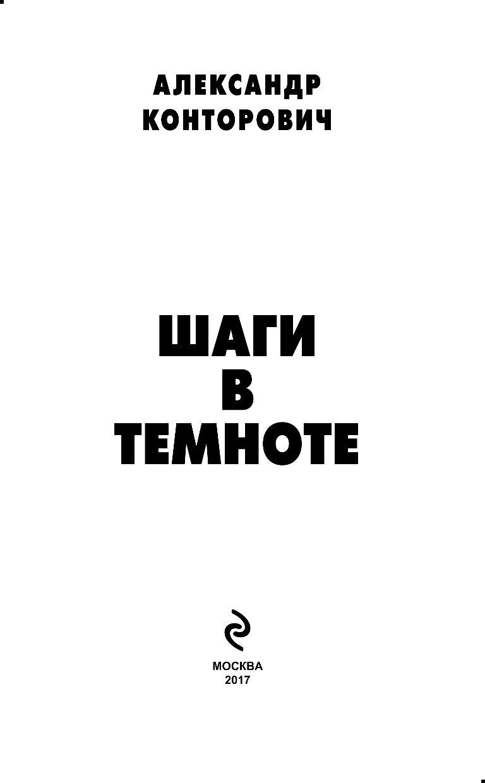 КОНТОРОВИЧ АЛЕКСАНДР СЕРГЕЕВИЧ ШАГИ В ТЕМНОТЕ СКАЧАТЬ БЕСПЛАТНО