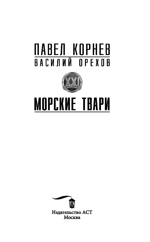 КОРЕНЕВ ПАВЕЛ МОРСКИЕ ТВАРИ СКАЧАТЬ БЕСПЛАТНО