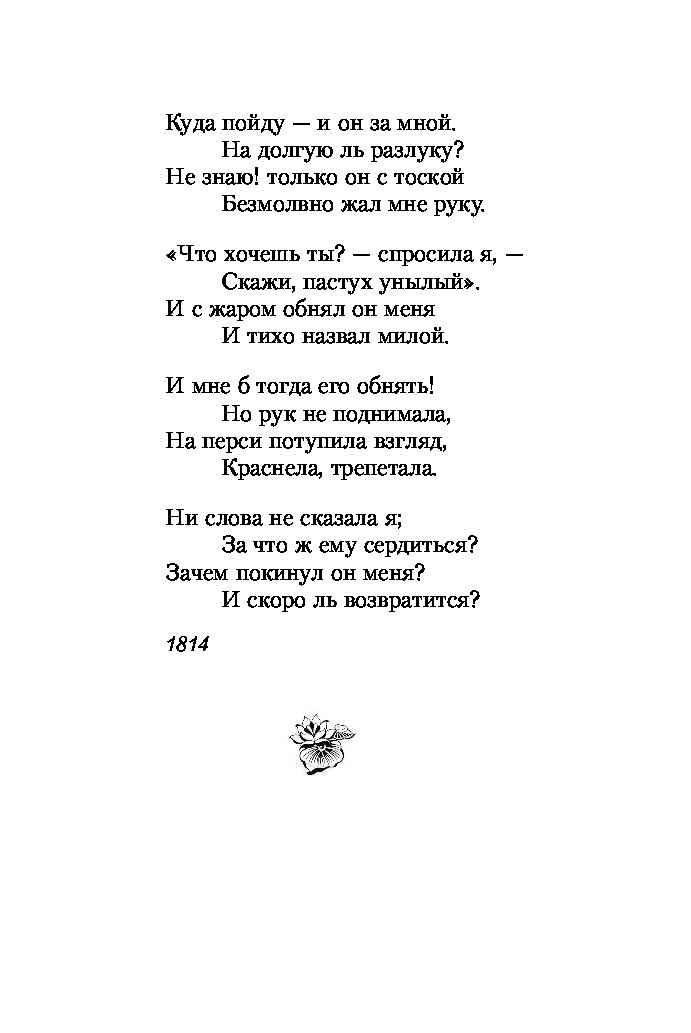 стихи молодых поэтов о любви видим смешение