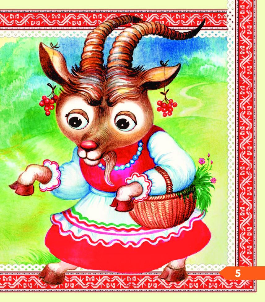 Мая для, открытки коза рогатая