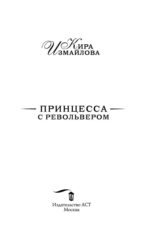 КИРА ИЗМАЙЛОВА ПРИНЦЕССА С РЕВОЛЬВЕРОМ СКАЧАТЬ БЕСПЛАТНО
