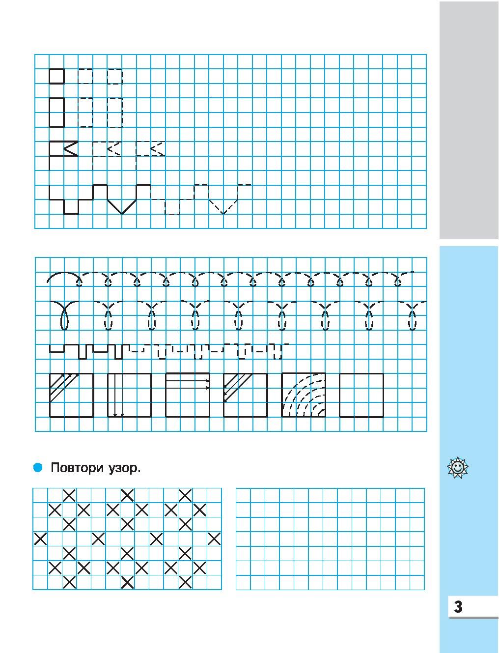 Решебник букварю прописи 1 класс к андриановой