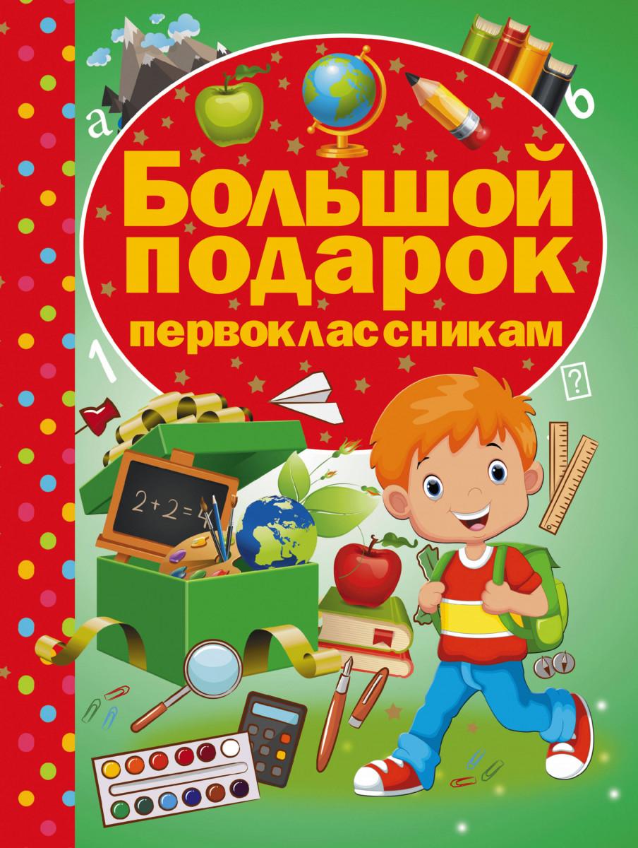 Книги в подарок первоклашкам