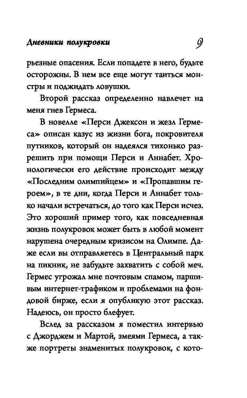 ДНЕВНИК ПОЛУКРОВКИ ПЕРСИ ДЖЕКСОН СКАЧАТЬ БЕСПЛАТНО