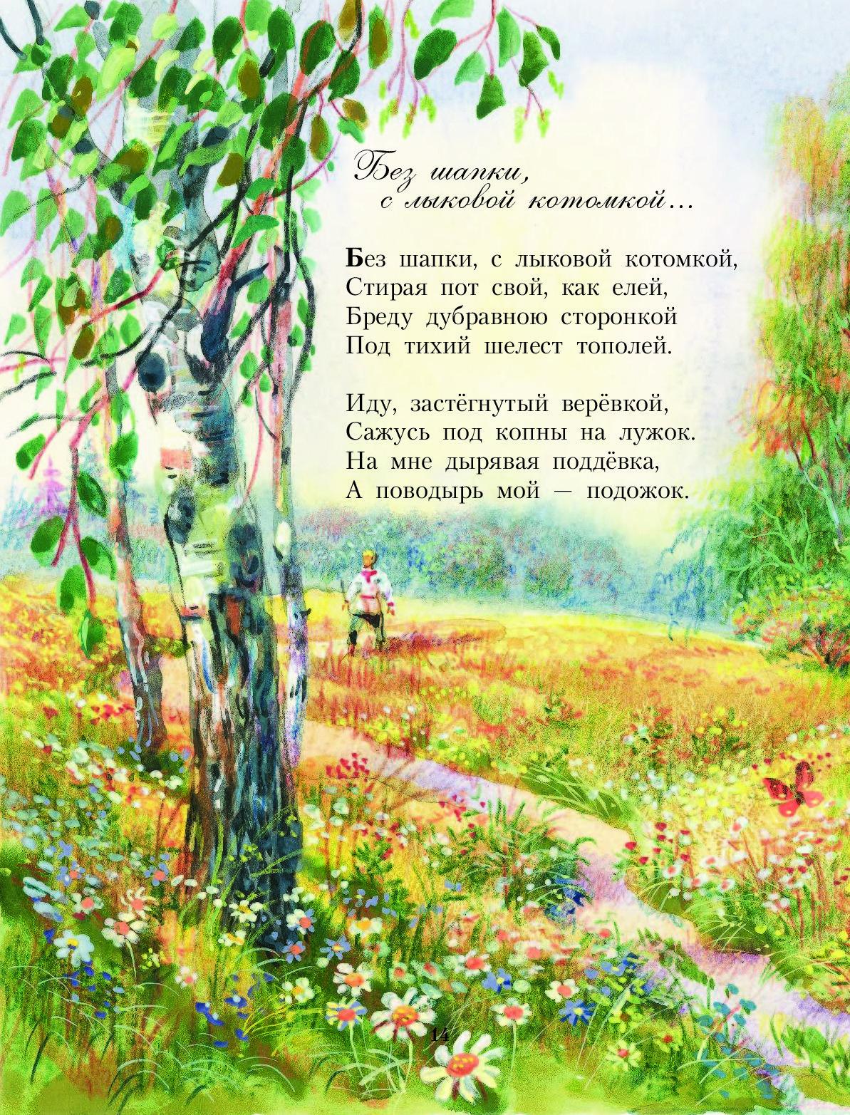 пейзажи стихи есенина обратиться ней