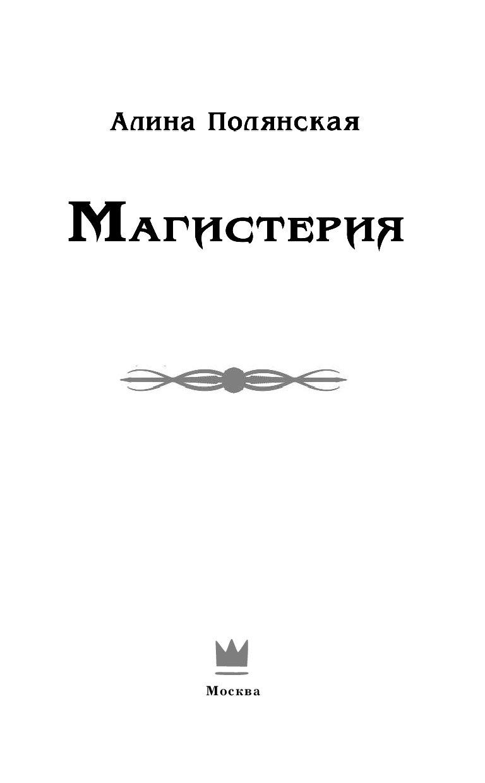 ПОЛЯНСКАЯ АЛИНА МАГИСТЕРИЯ 2 ШКОЛА ЖИЗНИ СКАЧАТЬ БЕСПЛАТНО
