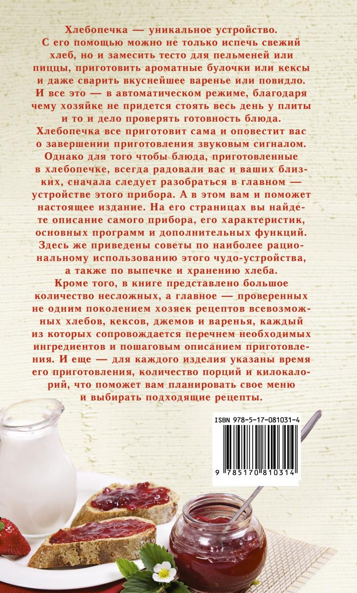 Варенья в хлебопечке рецепт пошагово