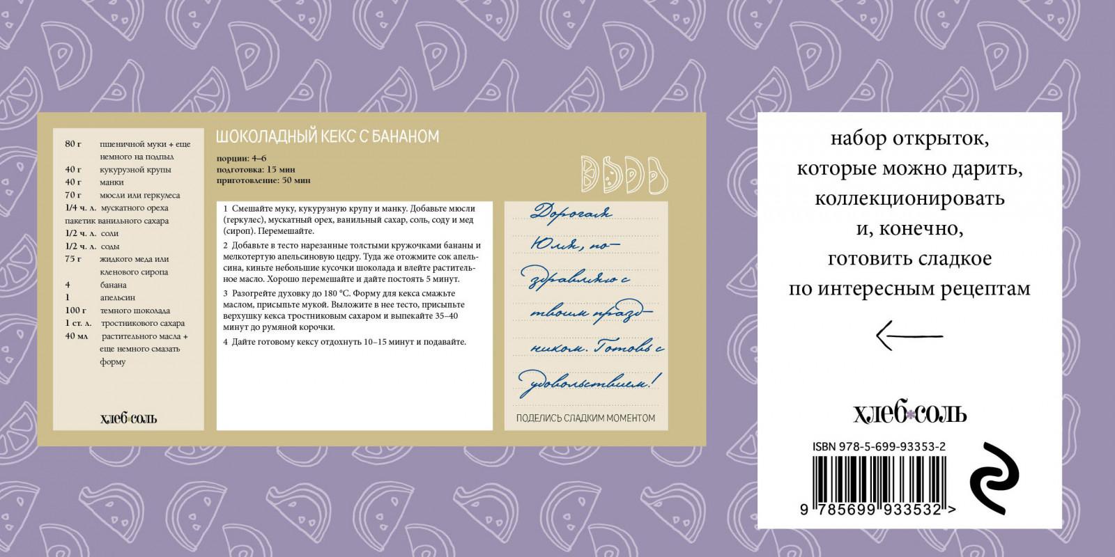 Смешные личный, сладкая жизнь набор открыток с рецептами малина