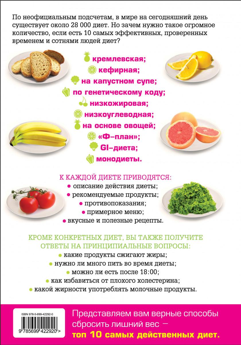 Эффективна Диета Для Похудения. Лучшая диета