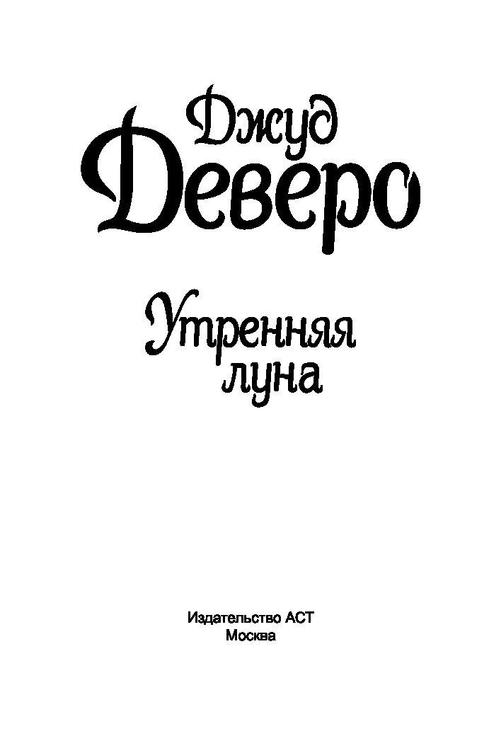 ДЖУД ДЕВЕРО УТРЕННЯЯ ЛУНА СКАЧАТЬ БЕСПЛАТНО