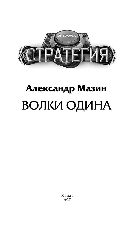 ФАНТАСТИКА КНИГИ МАЗИН АЛЕКСАНДР ВОЛКИ ОДИНА САМИЗДАТ СКАЧАТЬ БЕСПЛАТНО