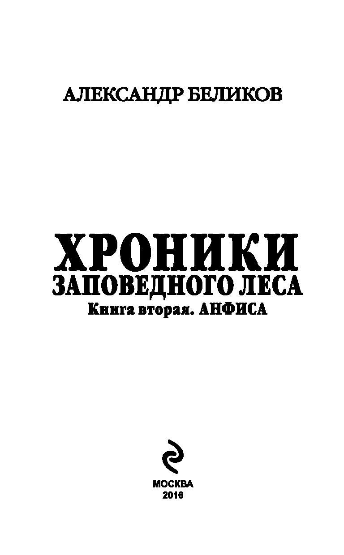БЕЛИКОВ АЛЕКСАНДР ХРОНИКИ ЗАПОВЕДНОГО ЛЕСА СКАЧАТЬ БЕСПЛАТНО