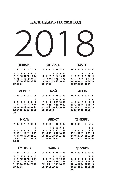 Денежный лунный календарь. Бизнес, деньги, карьера