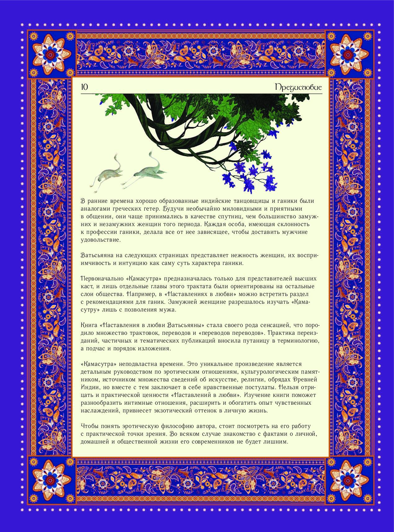 Камасутра трактат любви