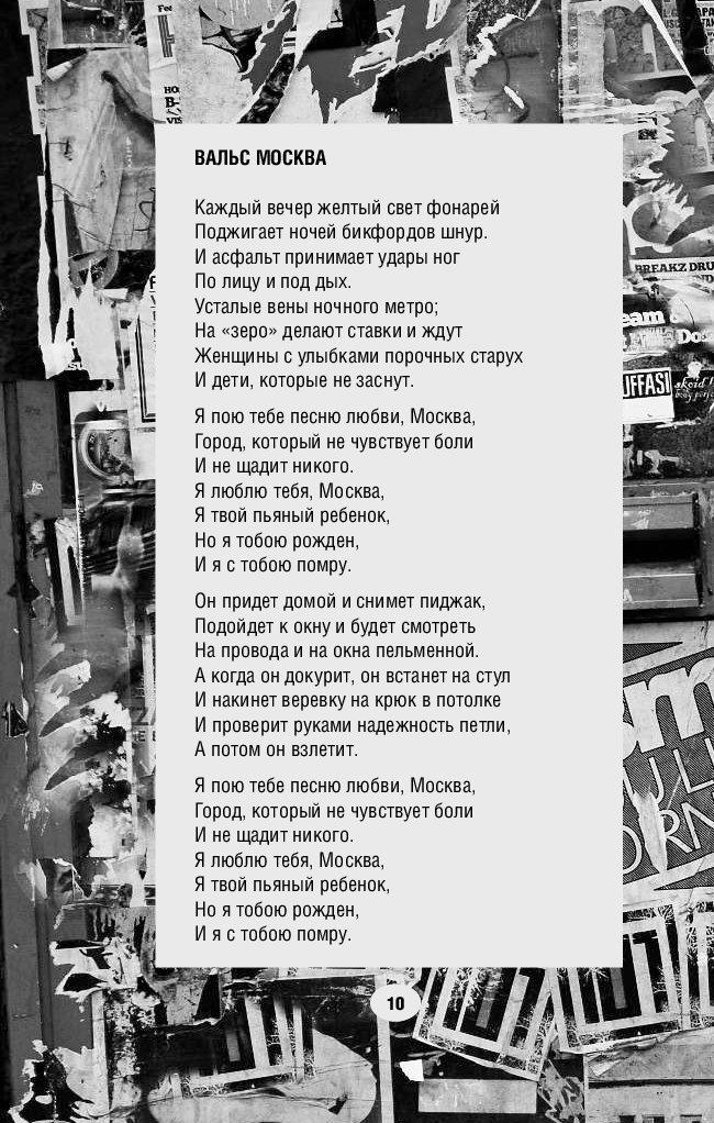 Гарик сукачев я читаю стихи проституткам