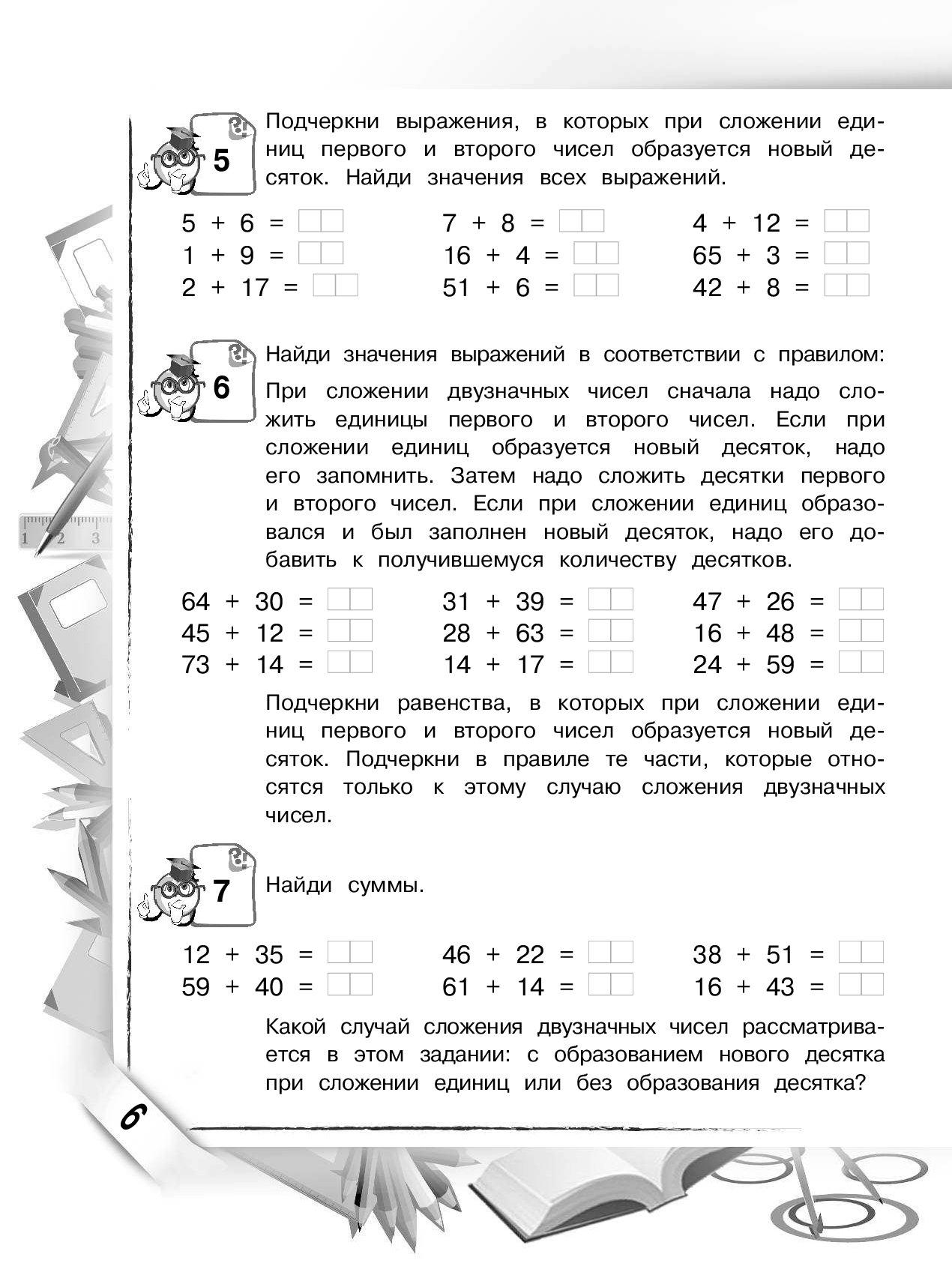 решебник по математике 4 класс занкова