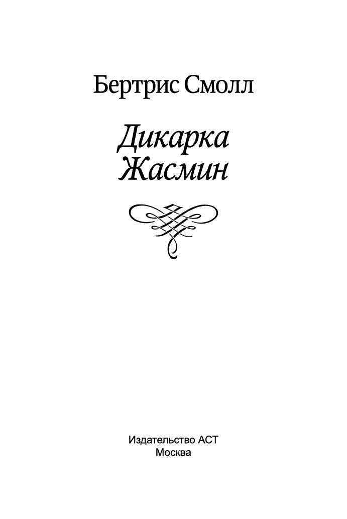 ДИКАРКА ЖАСМИН СМОЛЛ СКАЧАТЬ БЕСПЛАТНО