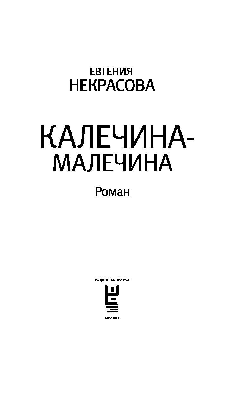 ЕВГЕНИЯ НЕКРАСОВА КАЛЕЧИНА-МАЛЕЧИНА СКАЧАТЬ БЕСПЛАТНО