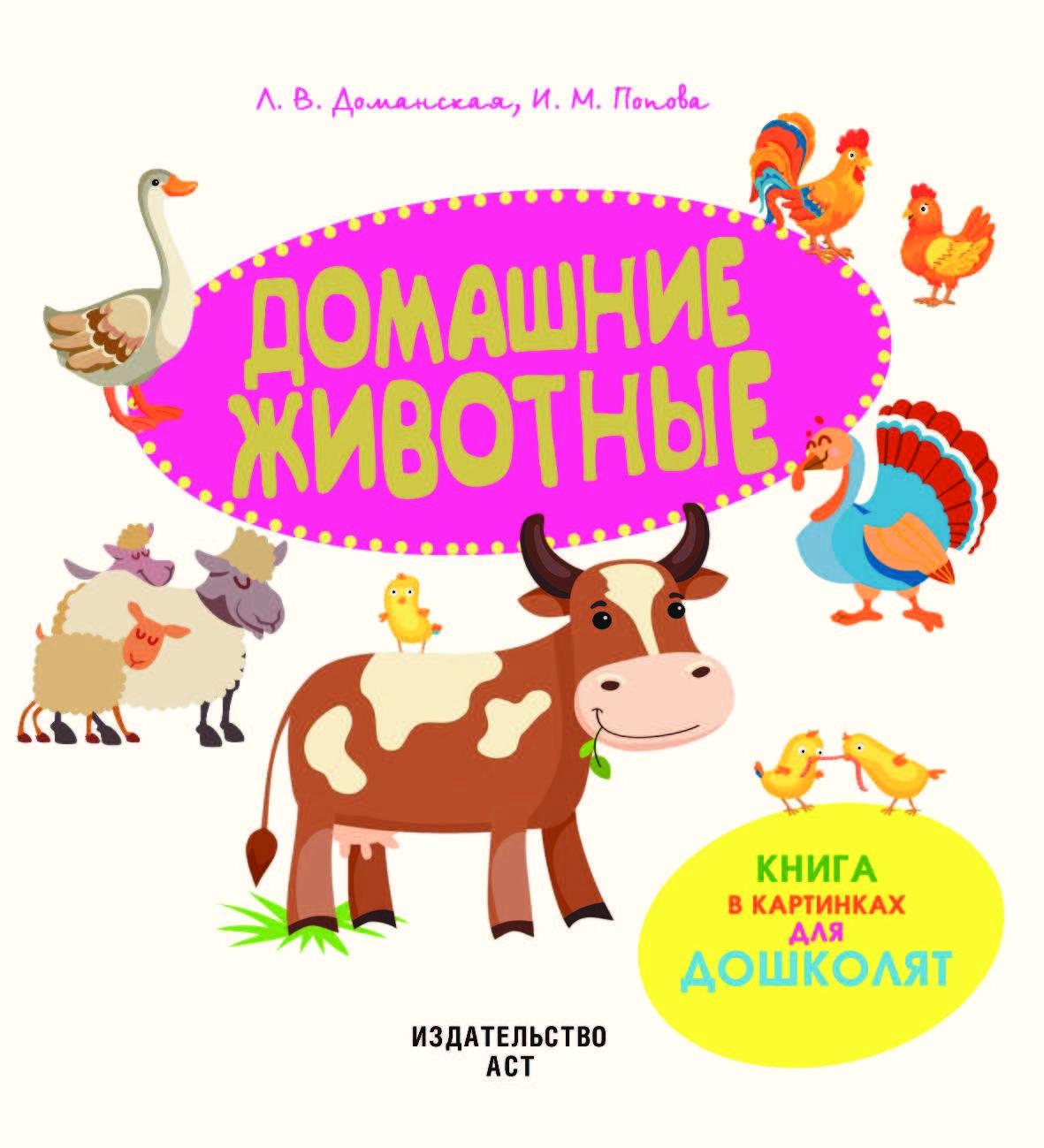 книги про тварин все картинки самый